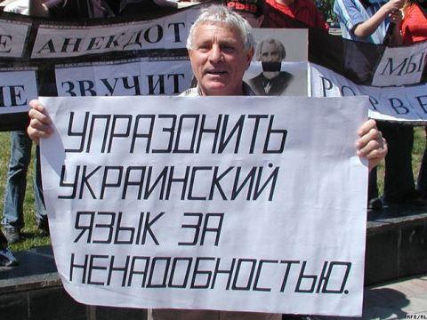 Шовіністична сутність русифікаційної політики