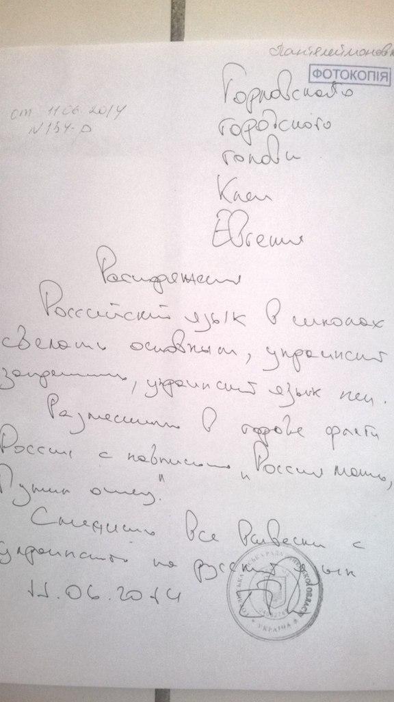 Розпорядження про заборону української мови в Горлівці