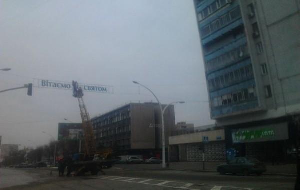 """В Луганську демонтують напис """"Вітаємо зі святом"""""""