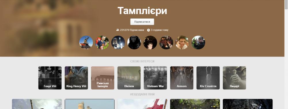Інтерфейс соцмережі Pinterest українською мовою