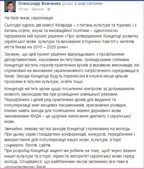 kyiv-vovchenko