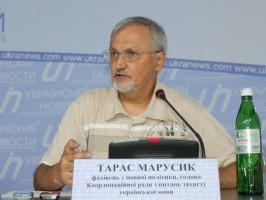 Тарас Марусик