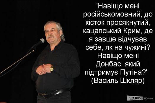 мова. Крим