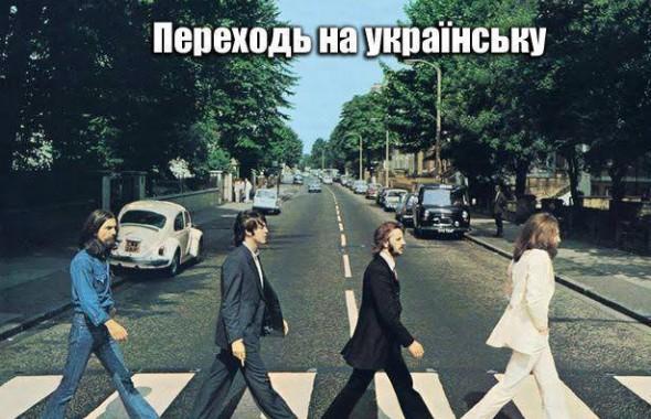 perehod-na-ukr