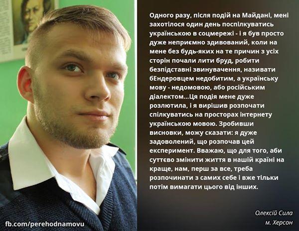 perehod-na-ukr2
