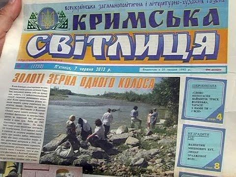 krymska-svitlytsia