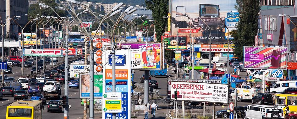 reklama-kyiv