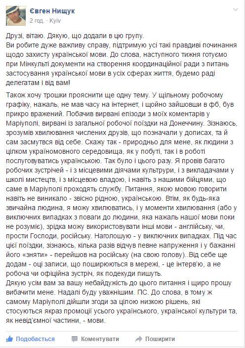 Допис Євгена Нищука у Facebook, де він поросив вибачення за російську мову в Маріуполі