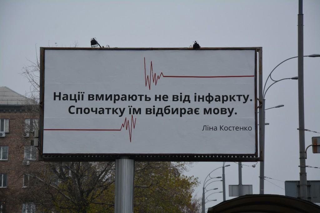 kyiv-mova2