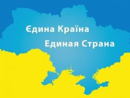 edinaya_strana