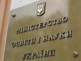Міністерство освіти і науки