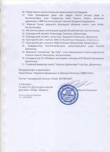 Громадськість Донеччини підтримує 5670