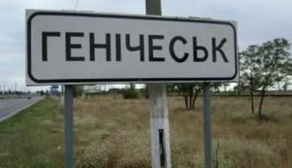 genichesk