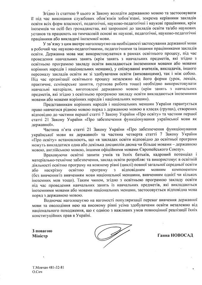 Документ МОН