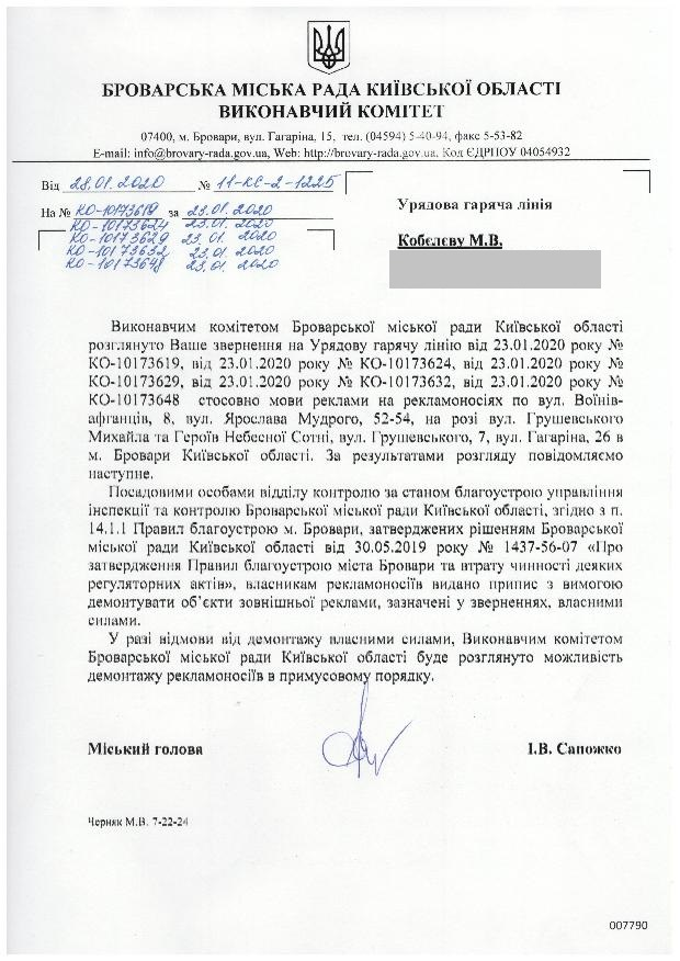 Document-language-advertising-лист-відповідь-Кобєлєв-мова-реклама-БМР