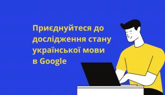 Приєднуйтеся до дослідження стану української мови в Google (7)