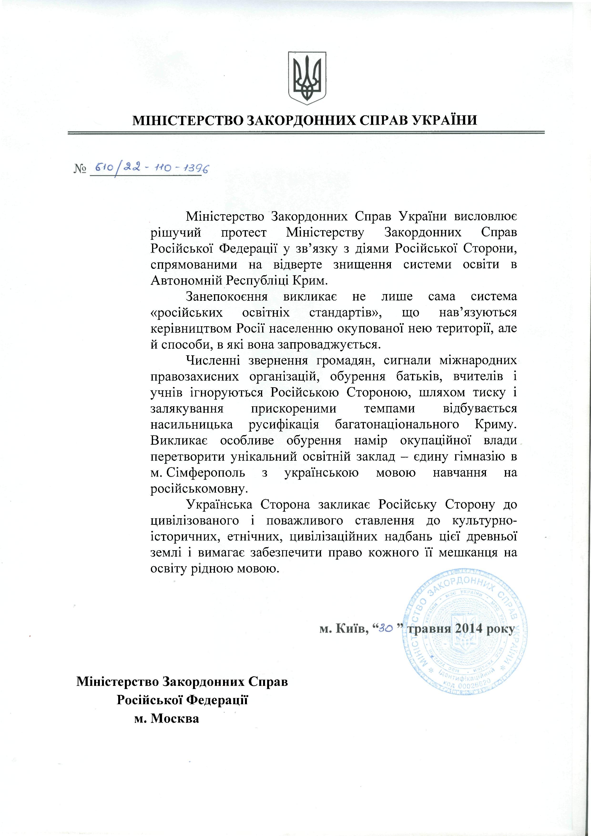 Нота протесту МЗС України проти насильницької русифікації  Криму