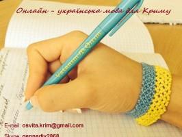 українська мова для криму