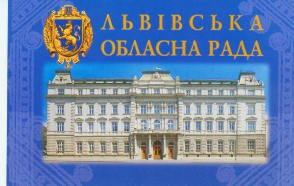 lvivska-oblrada