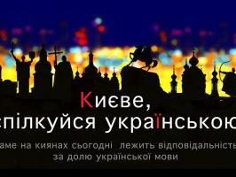 mova-kyiv1