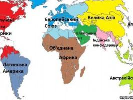 Глобалізація
