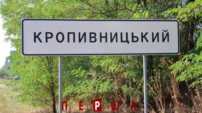 Kropyvnytskyj-dorozhnij-znak-678x381
