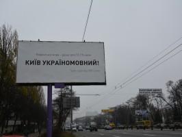 kyiv-mova1