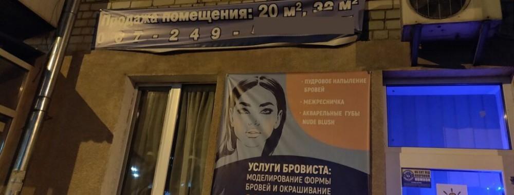 Russian-language-advertising