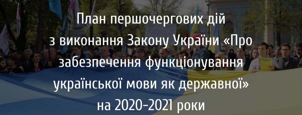 План першочергових дій з виконання Закону України «Про забезпечення функціонування української мови як державної» на 2020-2021 роки