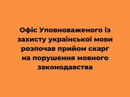 Офіс Уповноваженого із захисту української мови розпочав прийом скарг на порушення мовного законодавства