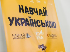 Навчай українською