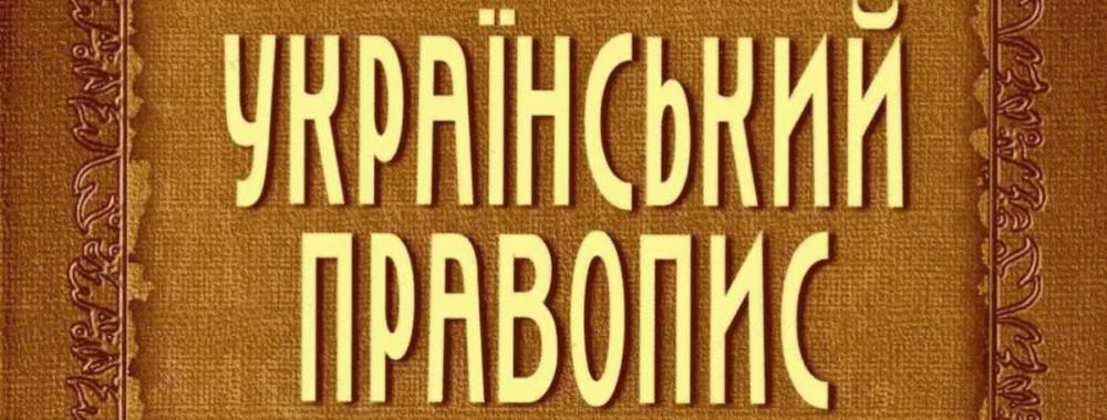 pravopys