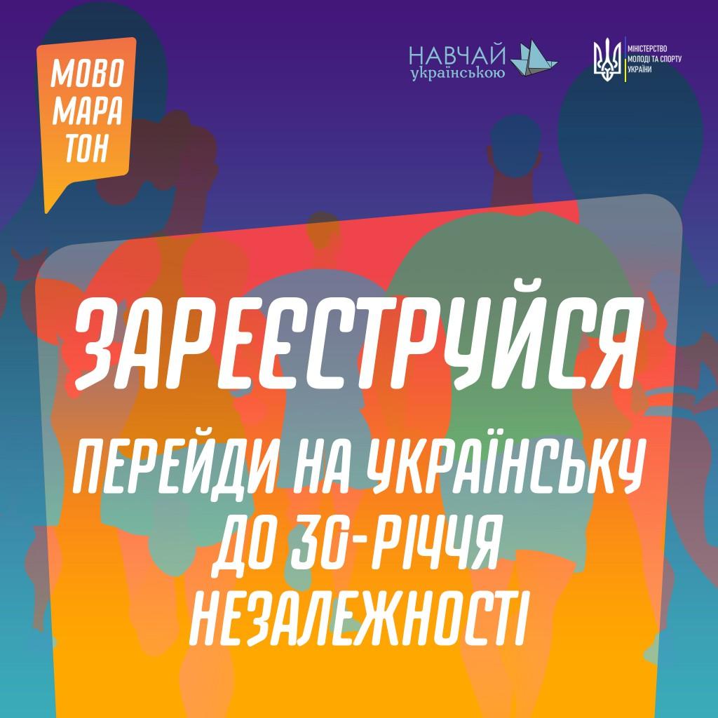Navchay_Ukr_maket_2048_2048_4