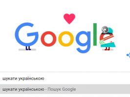 гугл 1
